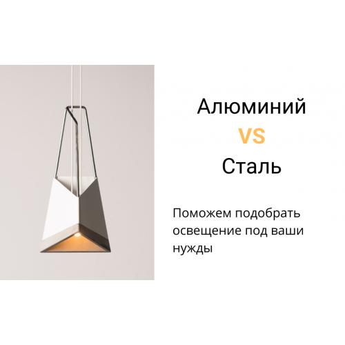 Давайте разберемся какие светильники лучше: сталь или сплав алюминия?