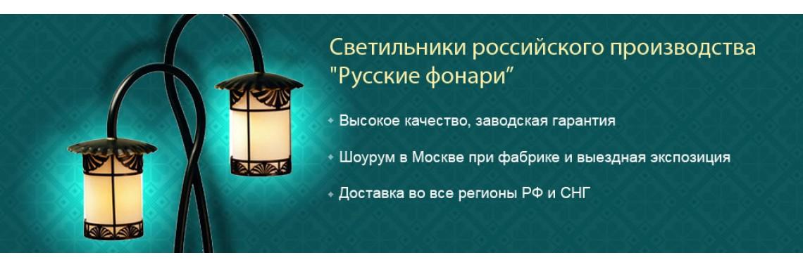 """Светильники """"Русские Фонари"""""""