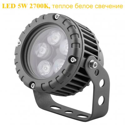 Ландшафтный светодиодный светильник SM-APJ5W White2700K