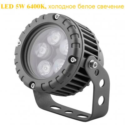Ландшафтный светодиодный светильник SM-APJ5W White6400K