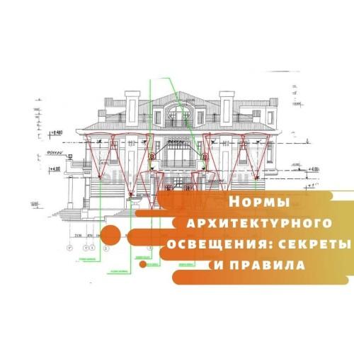 Нормы архитектурного освещения: секреты и правила