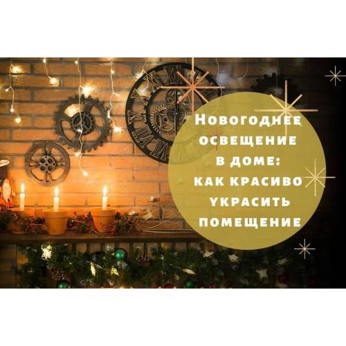 Новогоднее освещение в доме: как и с помощью чего красиво украсить помещение
