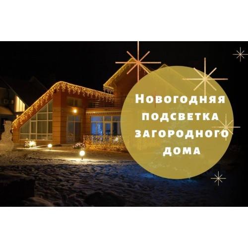 Новогодняя подсветка загородного дома