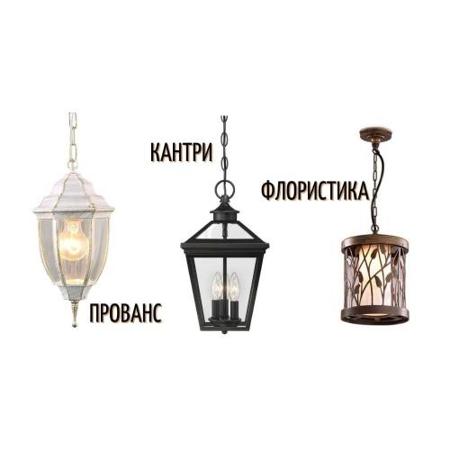 Стили подвесных уличных фонарей