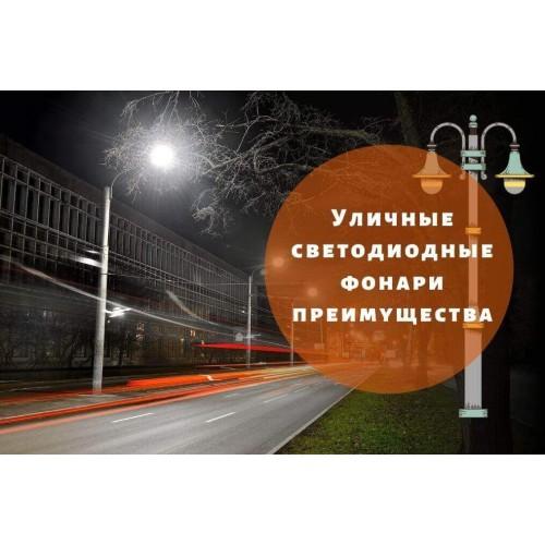Уличные светодиодные фонари - преимущества